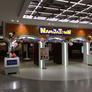 The entrance to NamjaTown, when I finally found it!
